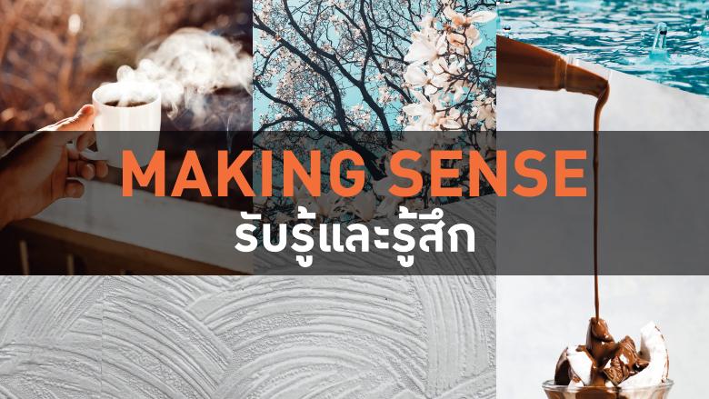 Making Sense : รับรู้และรู้สึก