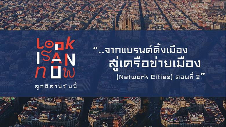 จากแบรนด์ดิ้งเมืองสู่เครือข่ายเมือง (Network Cities) ตอนที่ 2