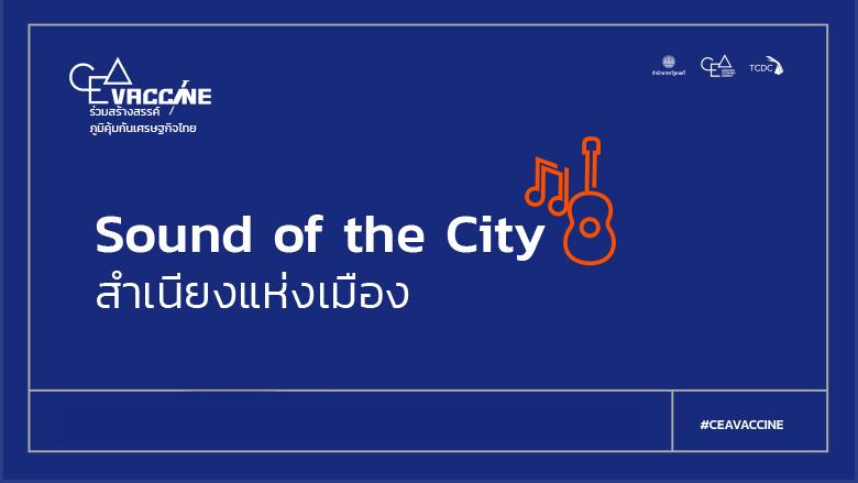 ให้บทเพลงแห่งเมืองได้พาคุณออกเที่ยวต่อไปใน Sound of the City เพราะการเดินทางไม่เคยมีวันสิ้นสุด