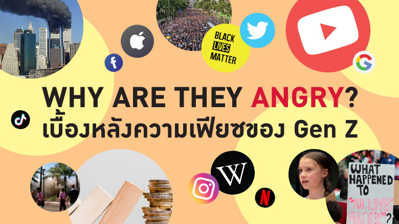 Why Are They Angry? เบื้องหลังความเฟียซของ Gen Z