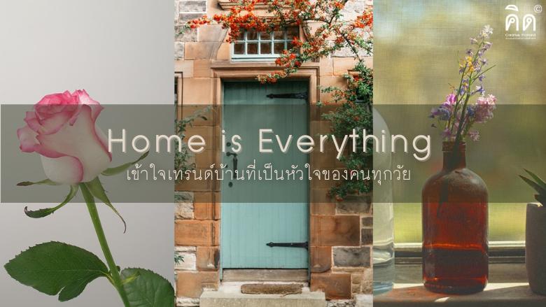 Home is Everything …เข้าใจเทรนด์บ้านที่เป็นหัวใจของคนทุกวัย