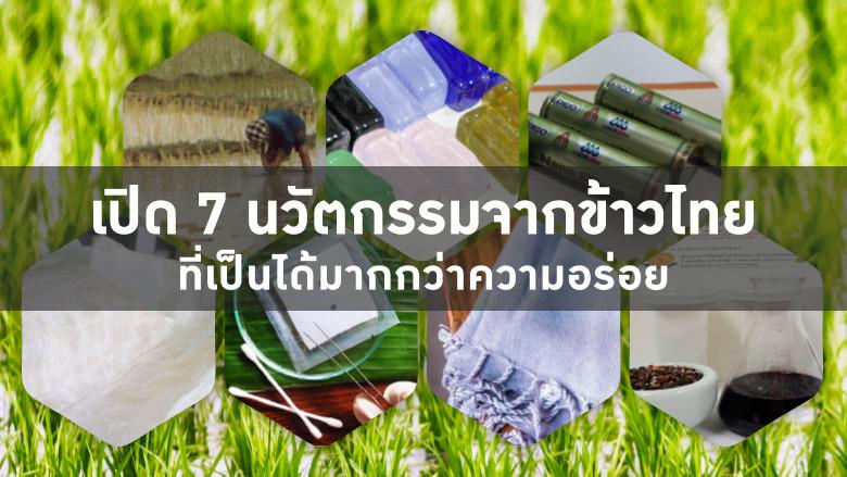 เปิด 7 นวัตกรรมจากข้าวไทยที่เป็นได้มากกว่าความอร่อย