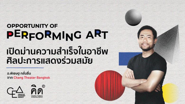"""Opportunity of Performing Art"" เปิดม่านความสำเร็จในอาชีพศิลปะการแสดงร่วมสมัย"