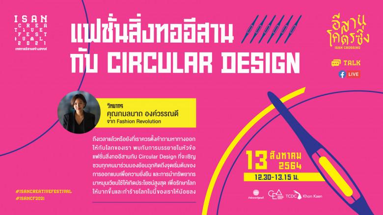 Circular Design เปลี่ยนโลกด้วยการออกแบบหมุนเวียน