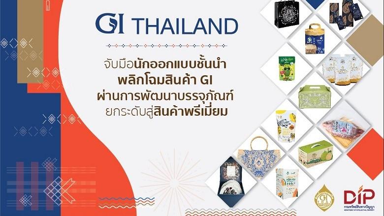 GI Thailand จับมือนักออกแบบชั้นนำ พลิกโฉมสินค้า GI ผ่านการพัฒนาบรรจุภัณฑ์ ยกระดับสู่สินค้าพรีเมี่ยม