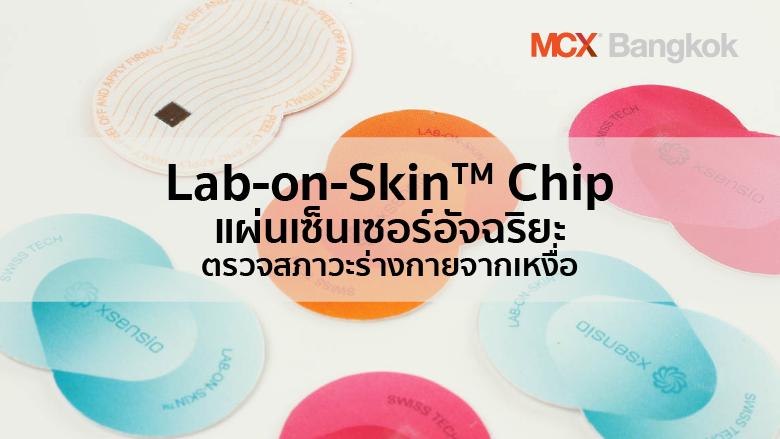 Lab-on-Skin™ Chip แผ่นเซ็นเซอร์สำหรับตรวจสภาวะร่างกายจากเหงื่อ